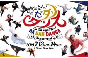 記事「豪華インストラクターナンバーリハーサル映像公開!!DANCE WORKS発表会「ART DANCE TRIBE vol.22」開催まもなく!!」の画像