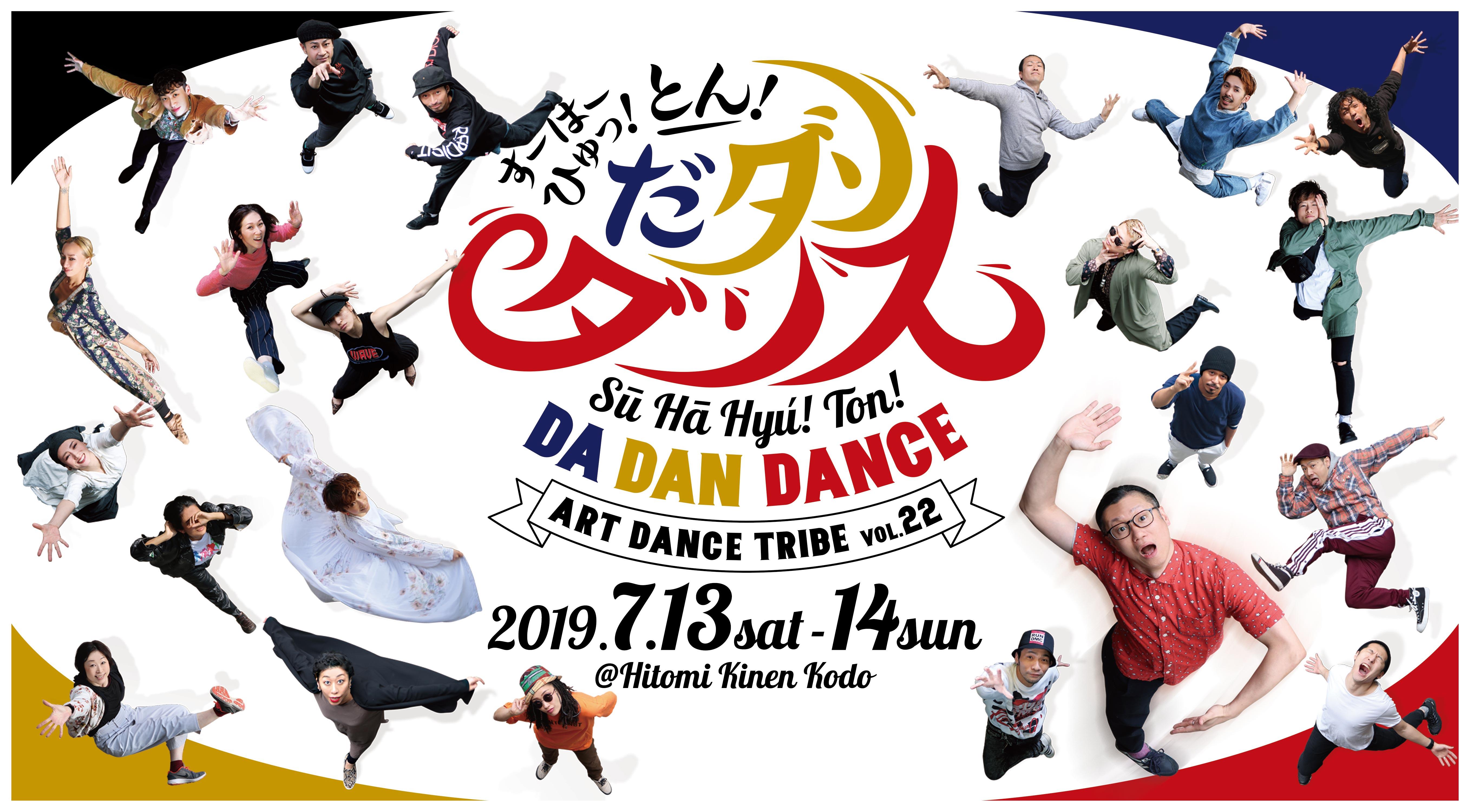 豪華インストラクターナンバーリハーサル映像公開!!DANCE WORKS発表会「ART DANCE TRIBE vol.22」開催まもなく!!