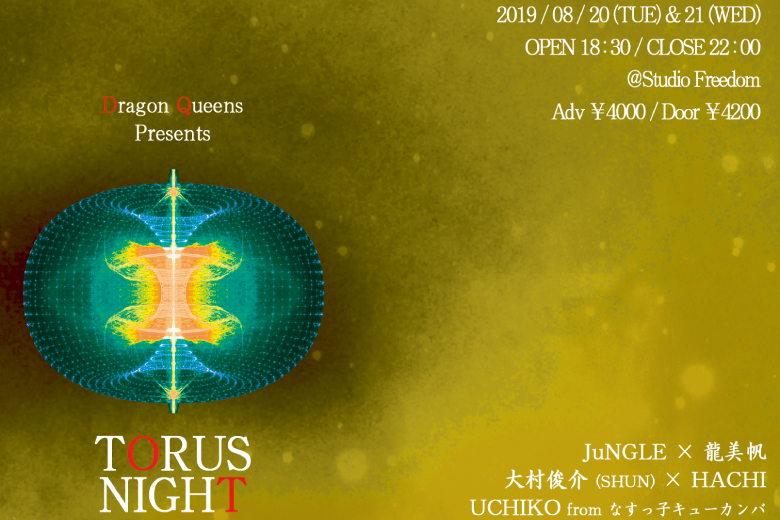 龍美帆率いるDragon Queens Presents「TORUS NIGHT」 開催決定!
