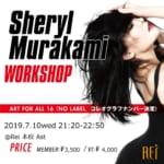 【Sheryl Murakami】ダンスワークショップ 緊急開催決定!!
