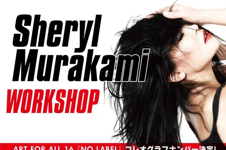 記事「【Sheryl Murakami】ダンスワークショップ 緊急開催決定!!」の画像