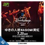 ゆきの人徳NAGOMI美虹 ダンスワークショップ 開催決定!!