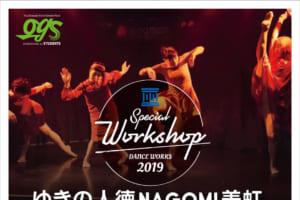 記事「ゆきの人徳NAGOMI美虹 ダンスワークショップ 開催決定!!」の画像