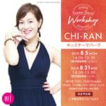 【CHI-RAN】によるキッズ夏期講習 開催決定!!