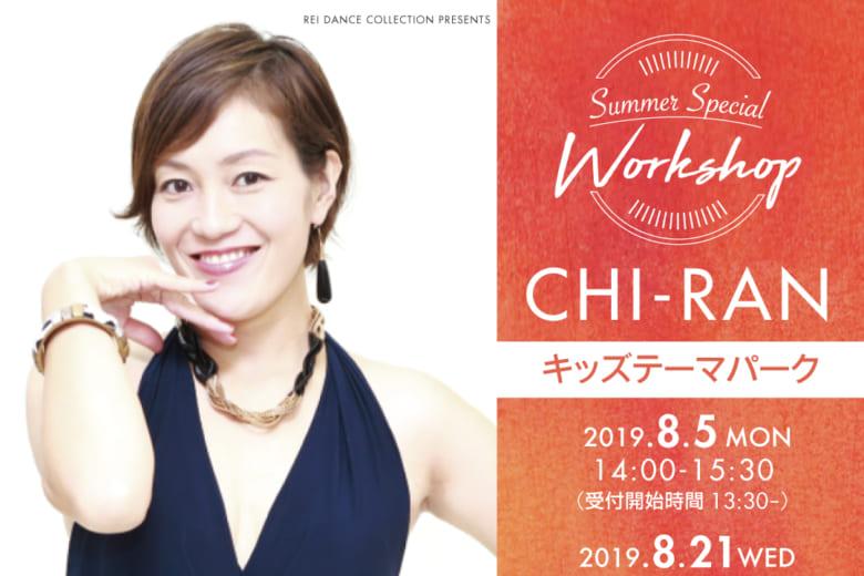 記事「【CHI-RAN】によるキッズ夏期講習 開催決定!!」の画像