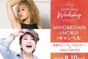 記事「【真夏のピンクレイ(Rei)ディー】ダンスワークショップ開催!!」の画像