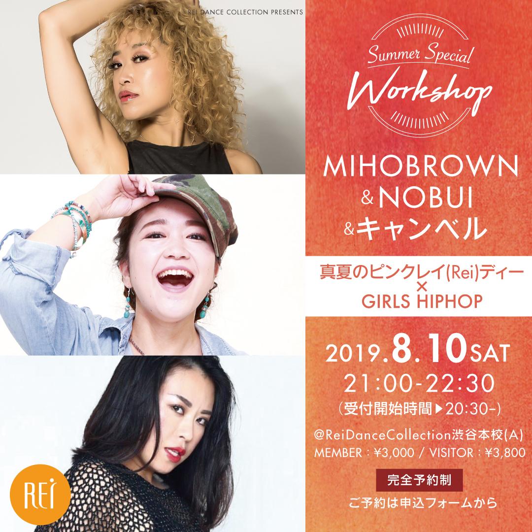 【真夏のピンクレイ(Rei)ディー】ダンスワークショップ開催!!