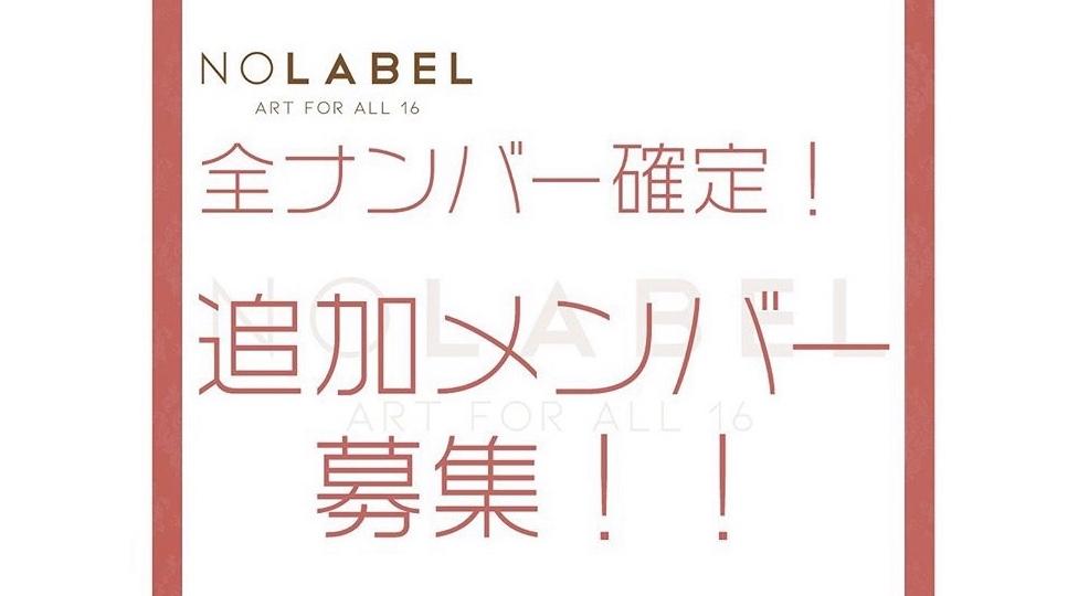 Reiの大発表会「NO LABEL」出演ダンサー追加募集決定!!7/21最終〆切。