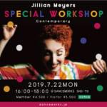 【開催場所変更のお知らせ】Jillian Meyers ダンスワークショップ
