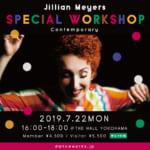 【Jillian Meyers】ダンスワークショップ開催決定!!