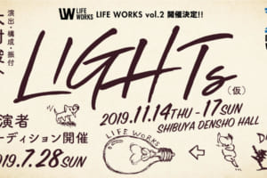記事「LIFE WORKS vol.2「LIGHTs」」の画像