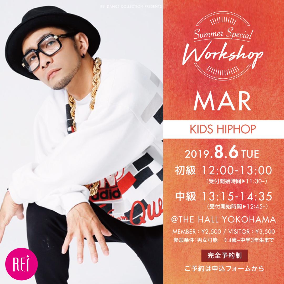 【MAR】によるキッズ夏期講習 開催決定!!