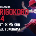 ODORIGOKORO vol.14 開催決定!チケット販売スタート!!
