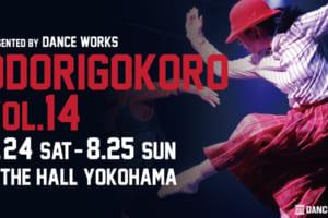 記事「ODORIGOKORO vol.14 開催決定!チケット販売スタート!!」の画像