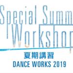 【夏期講習】ダンスワークショップ開催決定!「Part 2」
