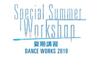 記事「【夏期講習】ダンスワークショップ開催決定!「Part 1」」の画像