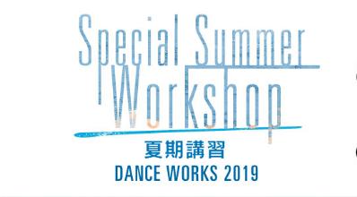【夏期講習】ダンスワークショップ開催決定!「Part 1」