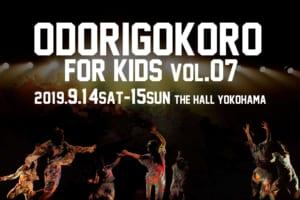 記事「ODORIGOKORO for KIDS vol.7 チケット販売がスタート!!」の画像