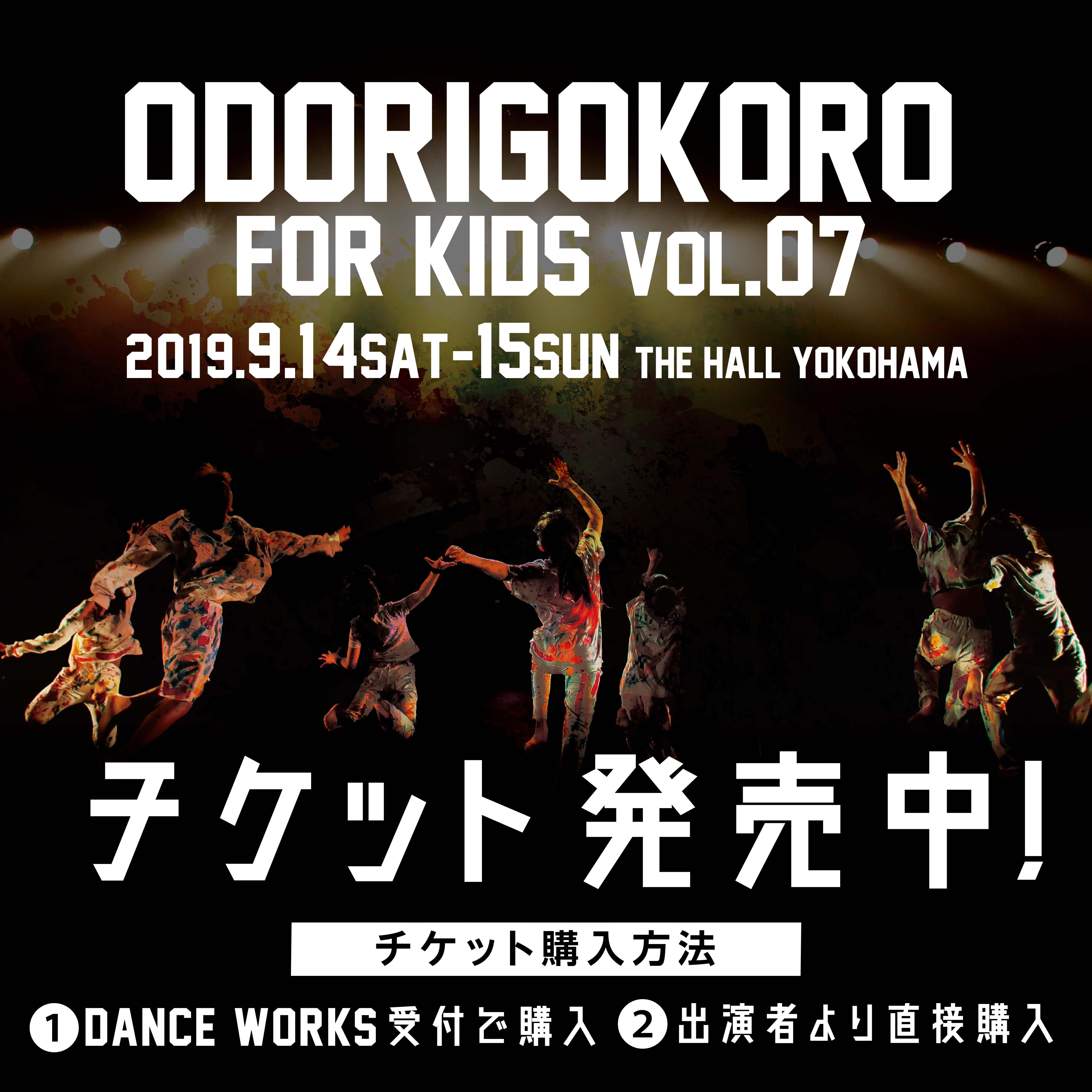 ODORIGOKORO for KIDS vol.7 チケット販売がスタート!!