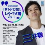 三井聡 ワークショップ「サトシとさ!!」開催!!