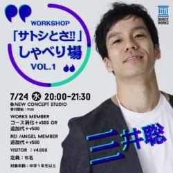 19.07_W_三井聡しゃべりWS