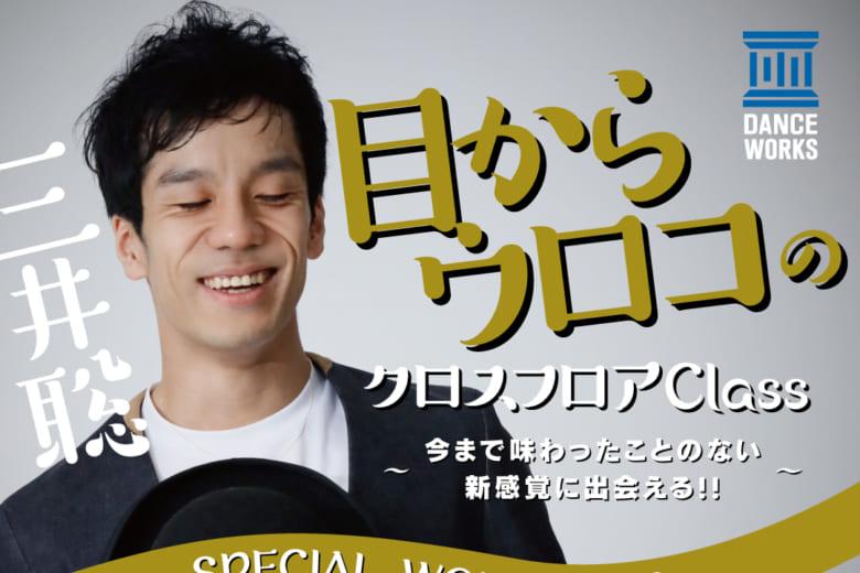 記事「三井聡 ダンスワークショップ『目からウロコ』〜今まで味わったことのない新感覚に出会える!!〜」の画像