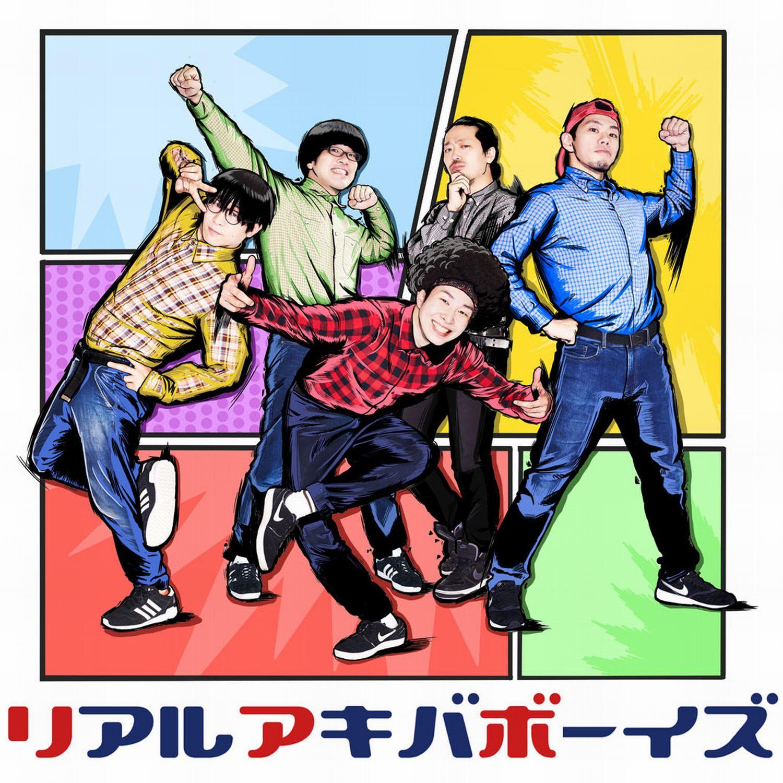 ヲタクダンサーチーム、リアルアキバボーイズの新メンバー募集!