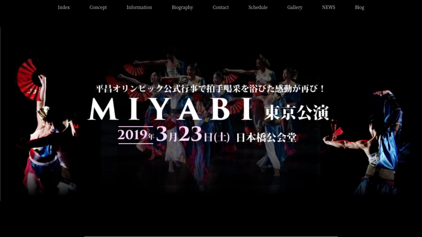 オーディション開催決定!「IZANAMI project」の次回公演とは!