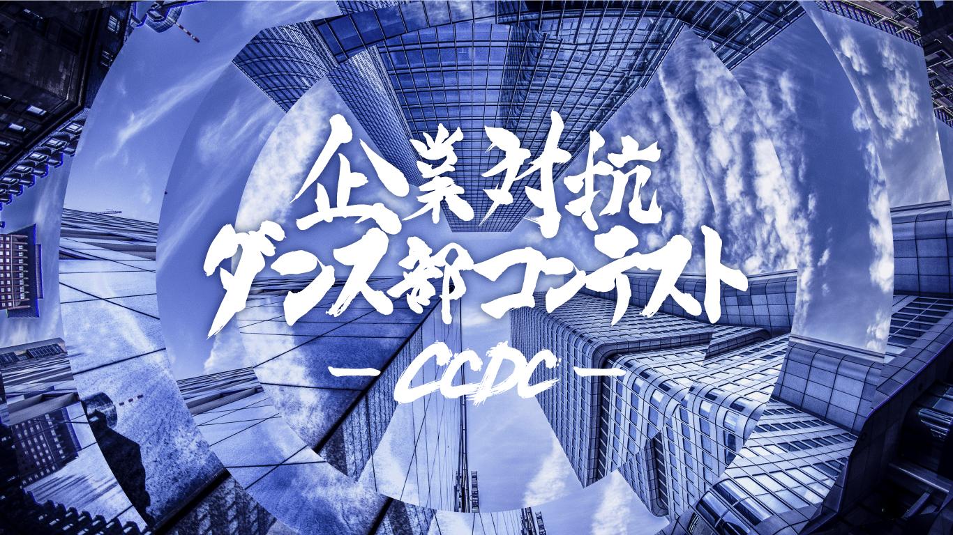日本初の企業ダンス部による対抗型ダンスコンテスト開催!
