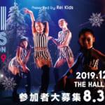 8/31締切!Reiキッズ発表会【REI GIRLS COLLECTION 2019】キッズダンサー大募集!!