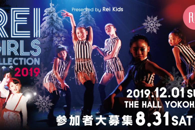 記事「8/31締切!Reiキッズ発表会【REI GIRLS COLLECTION 2019】キッズダンサー大募集!!」の画像