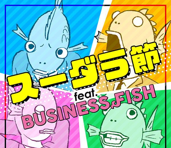 記事「「ビジネスフィッシュ」とコラボしs**t kingz が「スーダラ節」MVでダンスを披露!」の画像