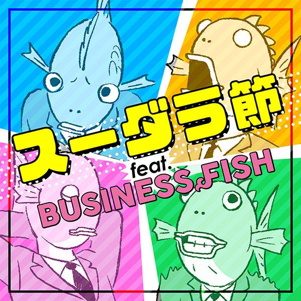 「ビジネスフィッシュ」とコラボしs**t kingz が「スーダラ節」MVでダンスを披露!