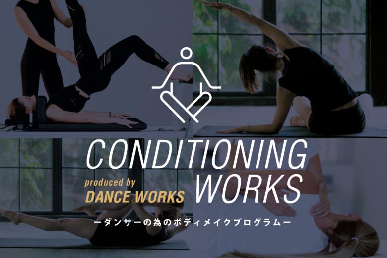 記事「もっと踊れる身体をつくりたい方必見!ダンサーの為のボディメイクプログラム「CONDITIONING WORKS」とは…?!」の画像