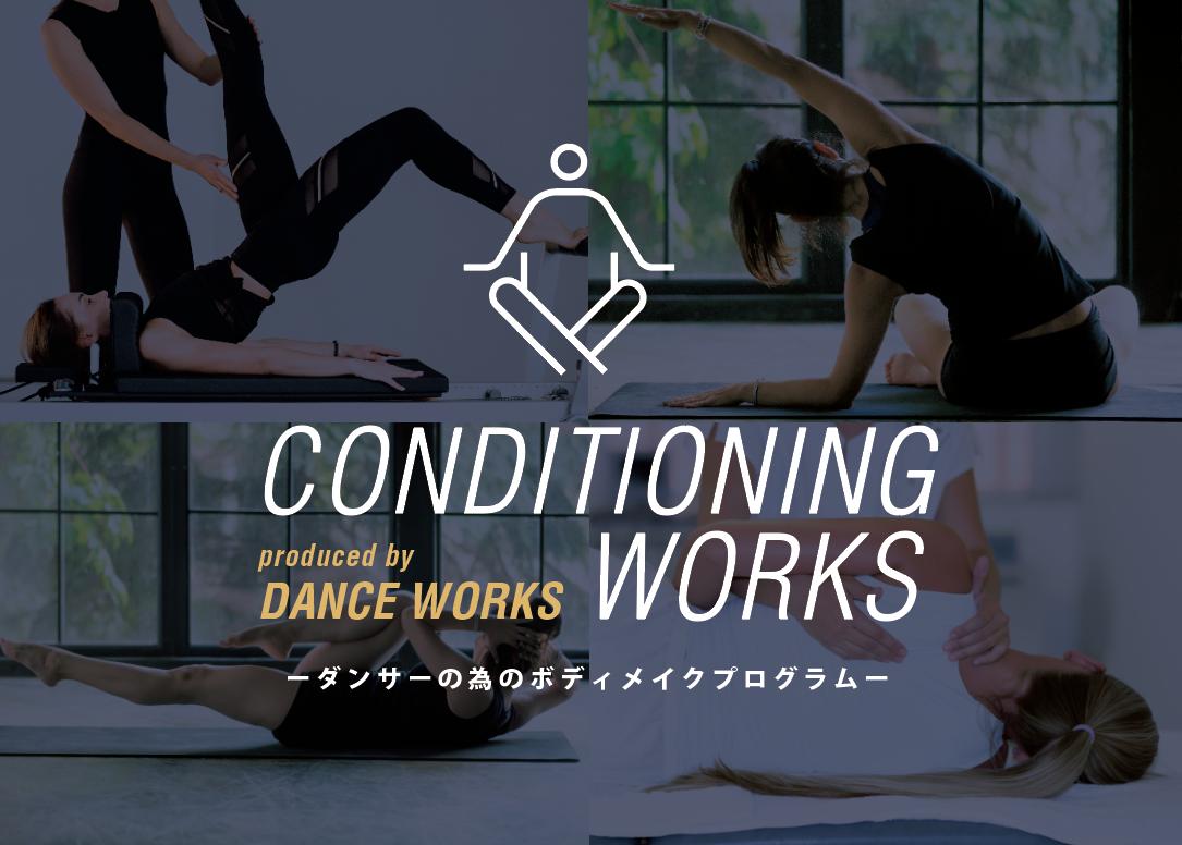 もっと踊れる身体をつくりたい方必見!ダンサーの為のボディメイクプログラム「CONDITIONING WORKS」とは…?!