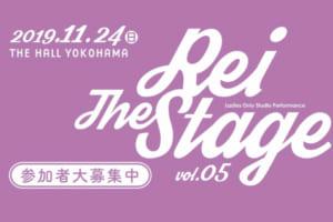 記事「4ヶ月に1度開催のRei The Stage Vol.5 参加者募集延長!!」の画像