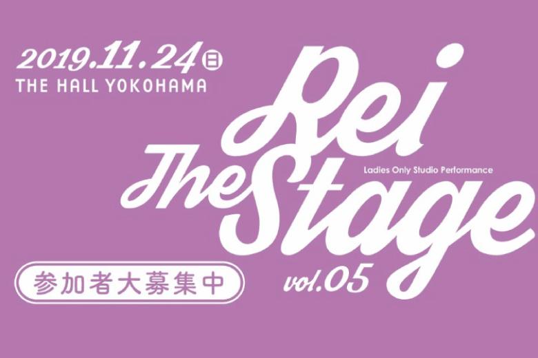 4ヶ月に1度開催のRei The Stage Vol.5 参加者募集延長!!