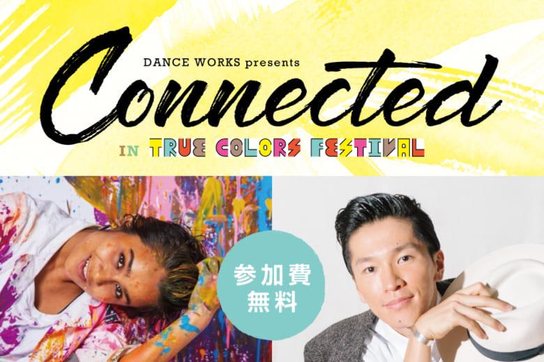 記事「「音楽」と「こころ」で繋がるダンスプロジェクト 【CONNECTED in TRUE COLORS FESTIVAL】9/10(火)開催決定!!」の画像
