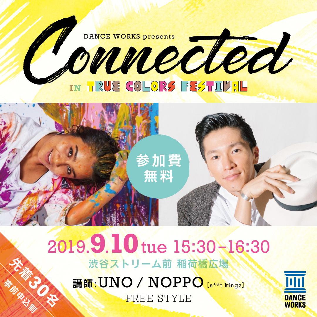 「音楽」と「こころ」で繋がるダンスプロジェクト 【CONNECTED in TRUE COLORS FESTIVAL】9/10(火)開催決定!!