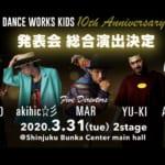 総合演出決定!!DANCE WORKSキッズ 10周年記念発表会【Art Dance Tribe KIDS vol.9】