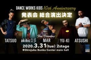 記事「総合演出決定!!DANCE WORKSキッズ 10周年記念発表会【Art Dance Tribe KIDS vol.9】」の画像