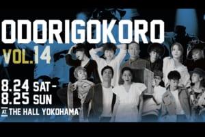 記事「ODORIGOKORO vol.14 開催決定!チケット販売中!!」の画像