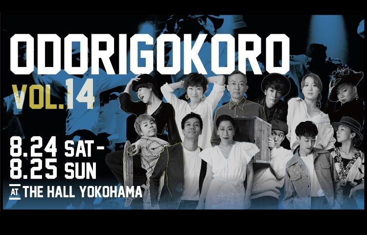 ODORIGOKORO vol.14 開催決定!チケット販売中!!