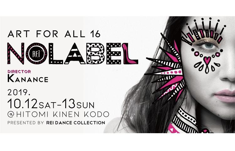 記事「Rei Dance collection発表会【NO LABEL】チケット販売スタート!!」の画像