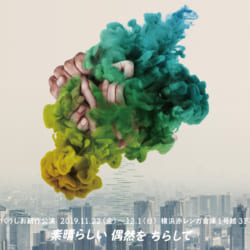 Kyukaku2019_visual_yoko_title