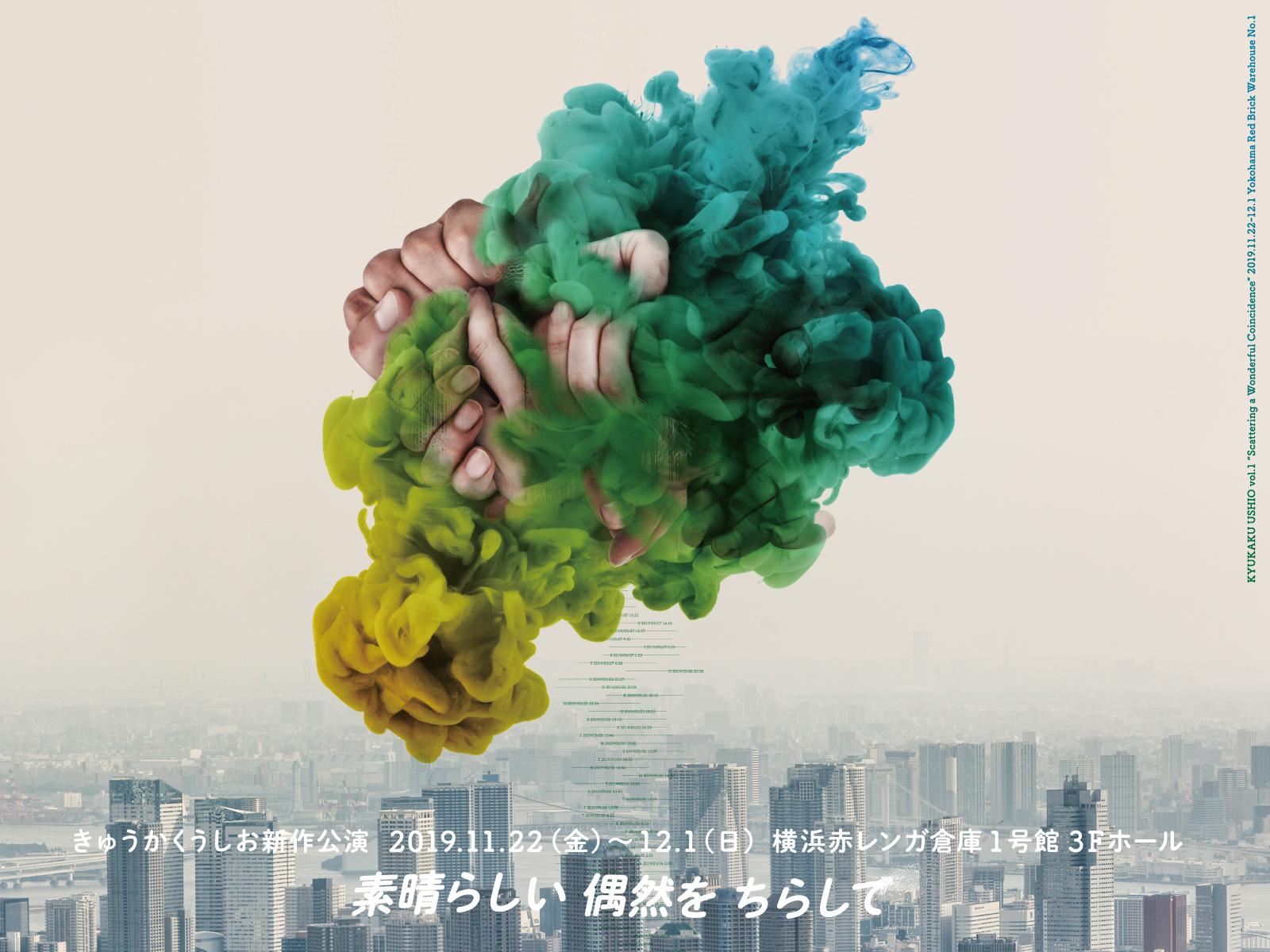 「きゅうかくうしお」の新作公演「素晴らしい偶然をちらして」 著名人から川柳が届く!