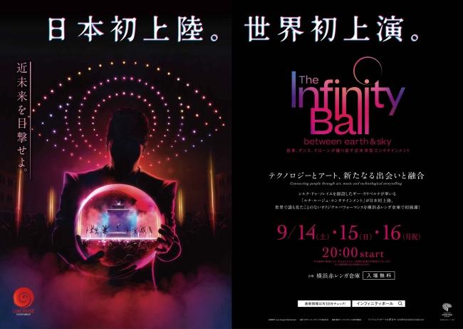 音楽とダンスとドローンショーのコラボ「The Infinity Ball」開催!