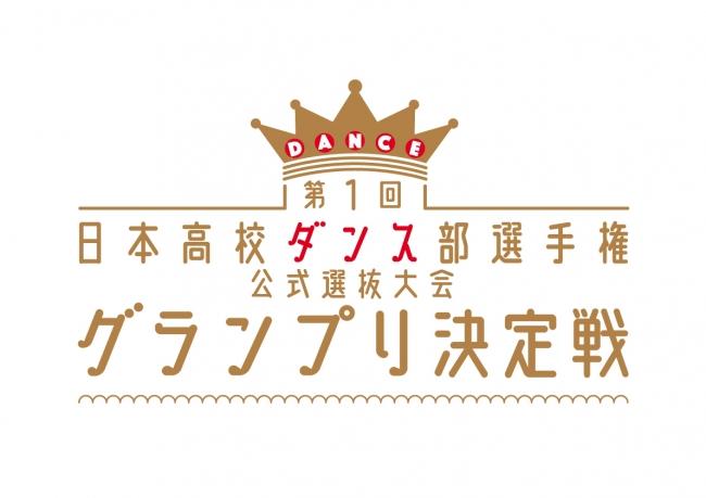 高校ダンス部大会最大級の「高校ダンス部グランプリ決定戦」の開催が決定!