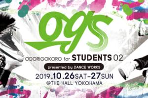 記事「ODORIGOKORO for students vol.2 キャスト決定!チケット販売開始!!」の画像