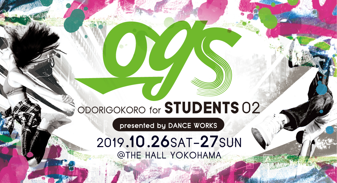 ODORIGOKORO for students vol.2 キャスト決定!チケット販売開始!!